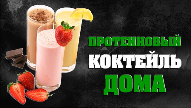 proteinovie-kokteli-v-domashnih-usloviyah-01