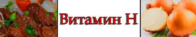 vitamini-vse-o-vitaminah 16