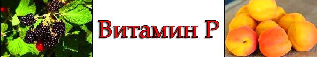 vitamini-vse-o-vitaminah 17