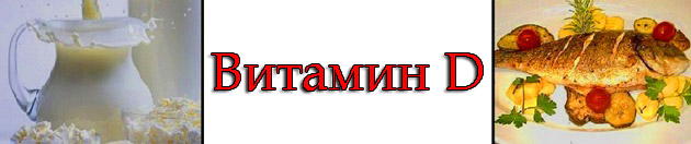 vitamini-vse-o-vitaminah 3