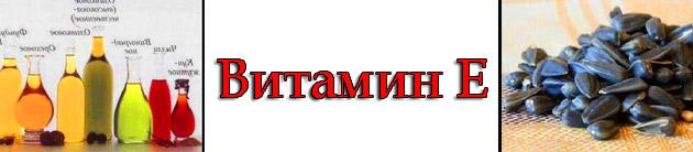 vitamini-vse-o-vitaminah 4