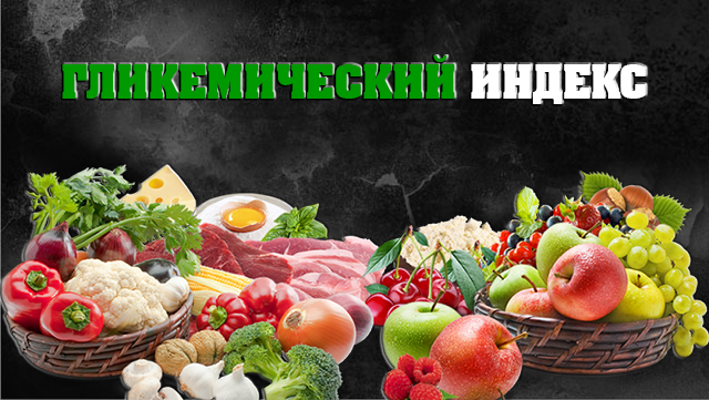 glikemicheskiy-indeks-gi-01