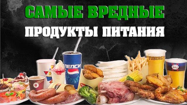 samie-vrednie-prodykti-pitaniya-01