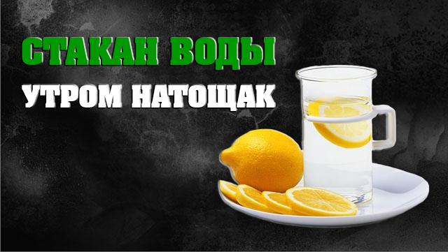 stakan-vodi-ytrom-natoshak-zachem-01