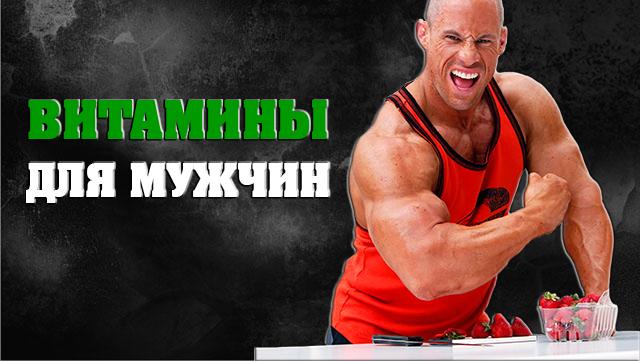 vitamini-dlya-muzhskogo-zdorovya-01