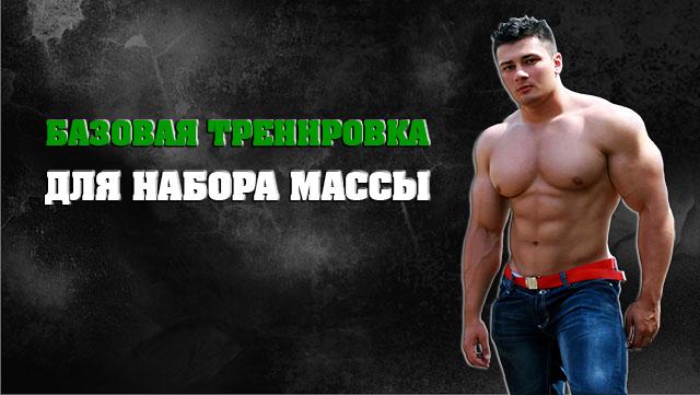 bazovaya-programma-trenirovok-na-massy-01