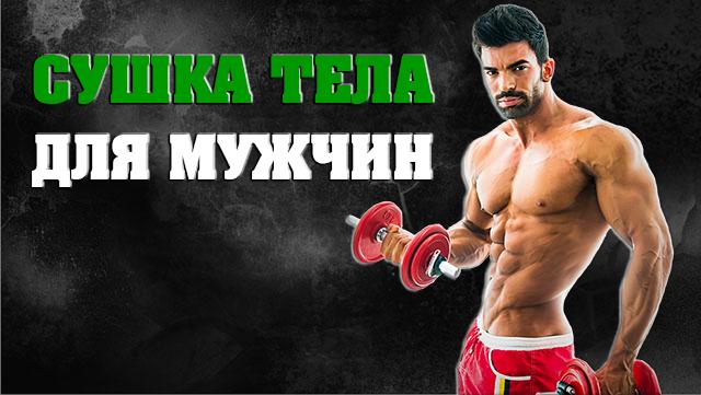 syshka-tela-dlya-muzhchin-01