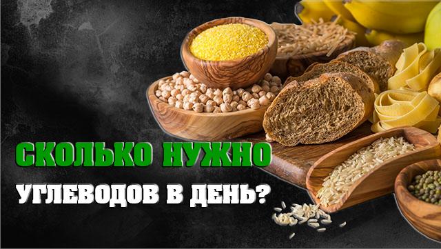 skolko-nyjno-yglevodov-v-den-01