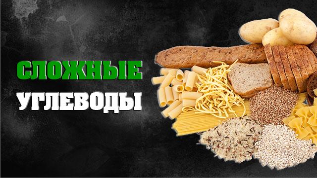 slojnie-yglevodi-spisok-prodyktov-01