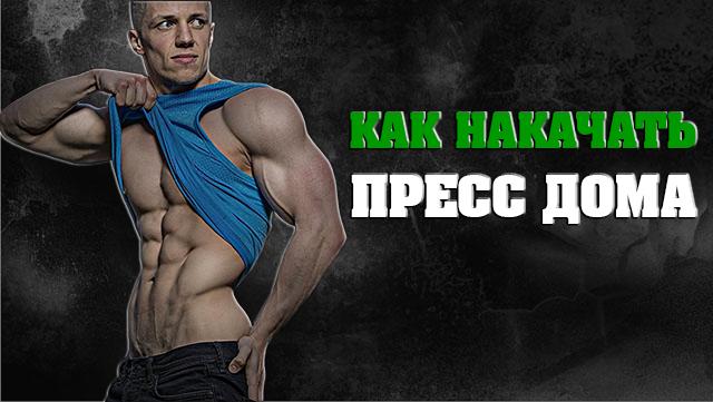 kak-pravilno-kachat-press-v-domashnih-ysloviah-01