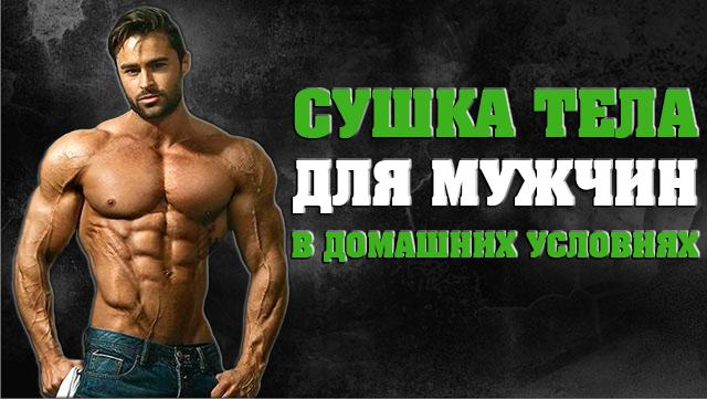 shyshka-tela-dlya-myzchin-v-domashnih-ysloviah-01