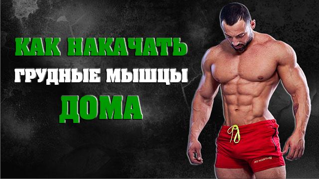 kak-nakachat-grydnie-mischi-v-domashnih-ysloviyah-01