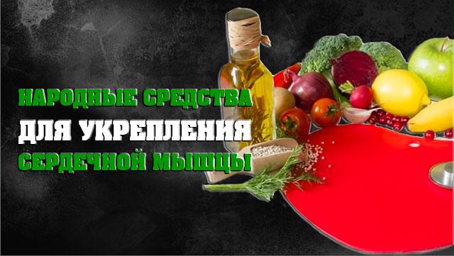 narodnie-sredstva-dlya-ykrepleniya-serdechnoy-mishkci-01
