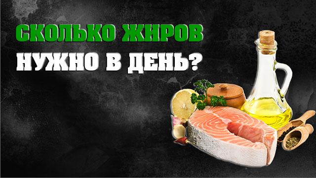 skolko-jirov-nyjno-v-den-01