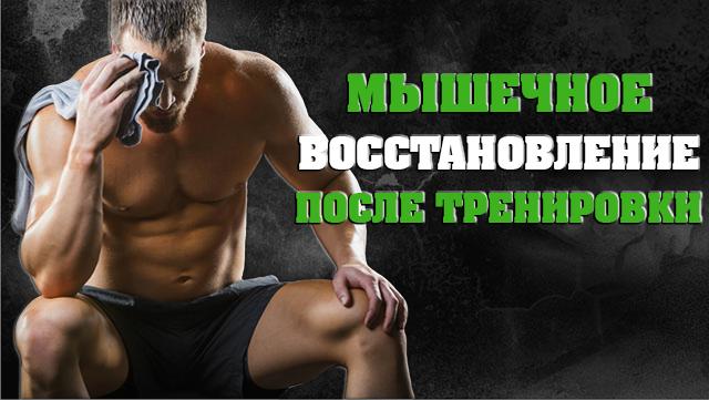 Почему болят мышцы после тренировок на следующий день