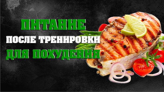 chto-mojno-est-posle-trenirovki-chtobi-pohydet-01