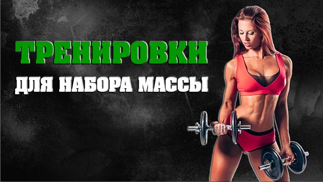 trenirovki-dlya-nabora-michesnoy-massi-dlya-devyshek-01