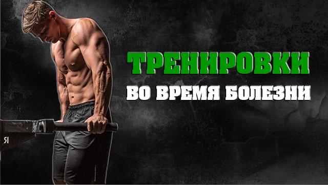 trenirovki-vo-vremya-bolezni-01