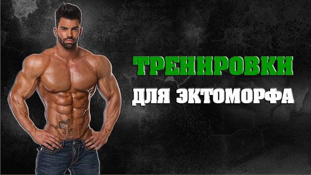 programma-trenirovok-dlya-ectomorfa-dlya-nabora-michesnoy-massi-01
