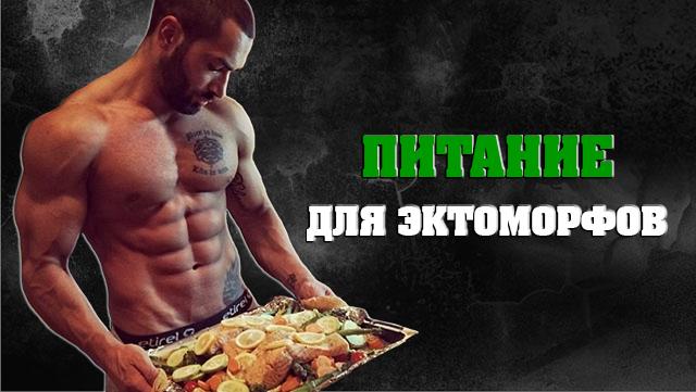 pitanie-dlya-ektomorfov-dlya-nabora-mishechnoy-massi-01