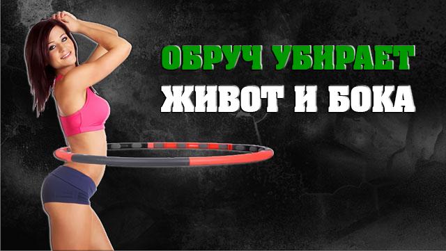 obrych-pomogaet-ybrat-jivot-i-boka-01