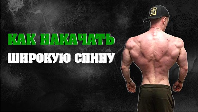 kak-nakhachat-shirokyu-spiny-01
