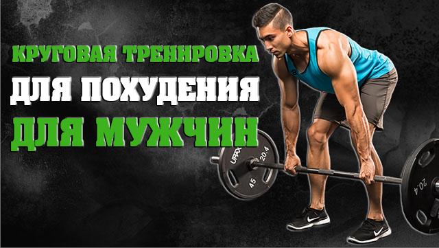 krygovaya-trenirovka-dlya-sjiganiya-jira-dlya-myzchin-01