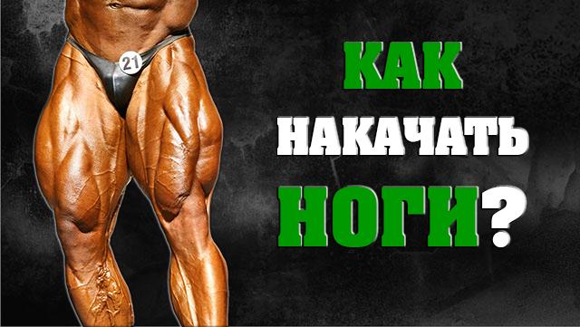 kak-nakhachat-nogi-kvadricepsi-i-bicepsi-beder-01