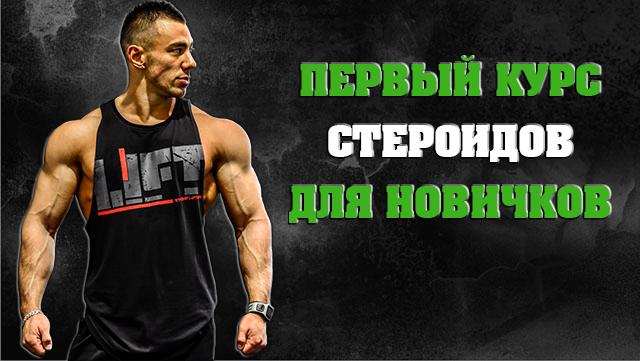 perviy-kyrs-steroidov-dlya-novickov-01