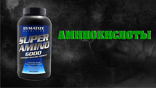 aminokisloti-chto-eto-takoe-dlya-chego-nyjni-aminokisloti-01