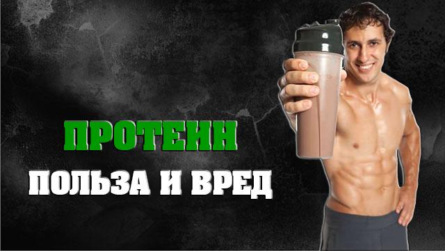 protein-polza-i-vred-pobochnie-effekti-ot-proteinov-01
