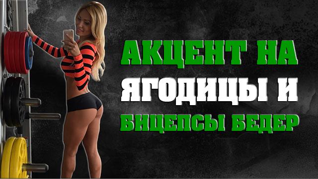 trenirovki-dlya-devushek-v-trenajernom-zale-s-akcentom-na-yagodici-i-bicepsi-beder-01