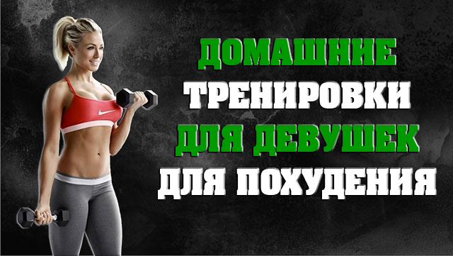 trenirovki-dlya-pokhydeniya-v-domashnih-ysloviah-dlya-devyshek-01