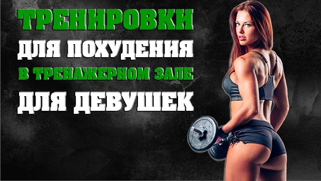 uprazhneniya-i-trenirovki-dlya-pohudeniya-v-trenajernom-zale-dlya-devushek-programma-01