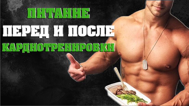 pitanie-pered-i-posle-kardiotrenirovki-01
