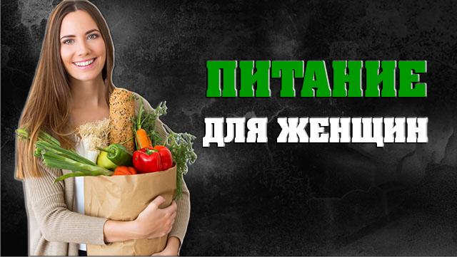 pravilnoe-pitanie-dlya-jenshin-i-devyshek-menu-na-kajdiy-den-01