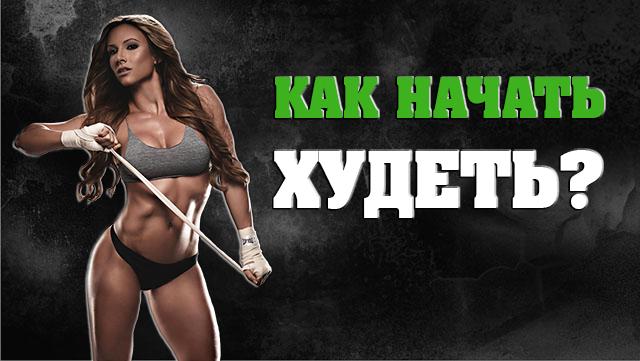 kak-nachat-chudet-pravilno-v-domashnih-ysloviah-poshagovaya-instrykciya-01