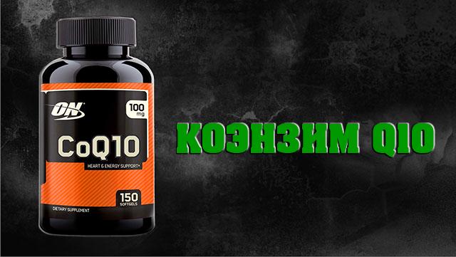 koenzim-q10-polza-i-vred-koenzim-q10-chto-eto-takoe-01