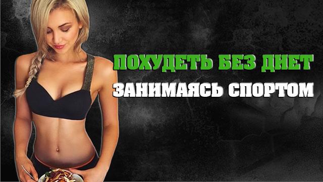 mojno-li-pochydet-bez-diet-zanimayas-sportom-01
