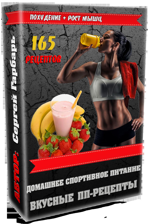 Фитнес-бар у вас дома