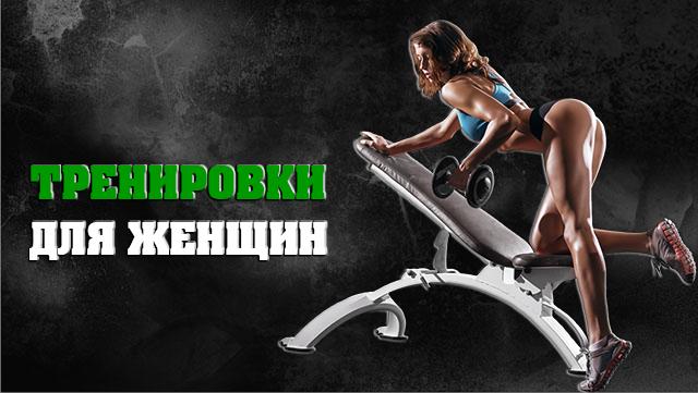 pravilnie-trenirovki-dlya-jenshin-01