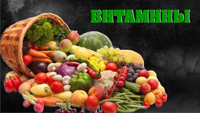 vitamini-vse-o-vitaminah-01