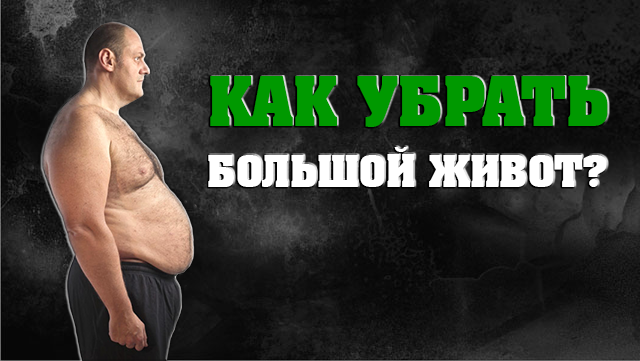 kak-ubrat-bolshoy-jivot-01