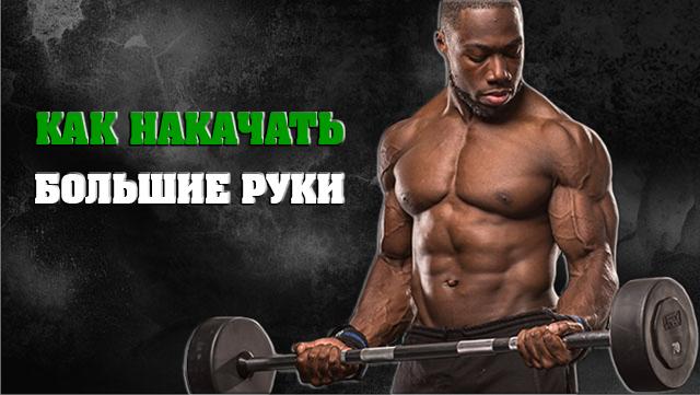 kak-nakachat-bolshie-ryki-biceps-i-triceps-01