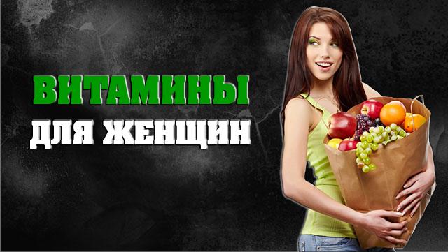 vitamini-dlya-jenskogo-zdorovya-01