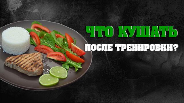 chto-kyshat-posle-trenirovki-01