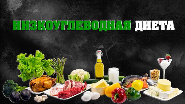 nizko-yglevodnaya-dieta-meny-na-nedelu-01