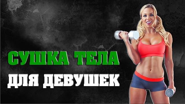 shyshka-tela-dlya-devyshek-01