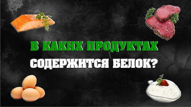v-kakih-prodyktah-sodergitsya-belok-01