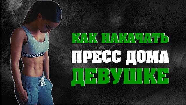 kak-nakachat-press-v-domashnih-usloviyah-devushkam-01